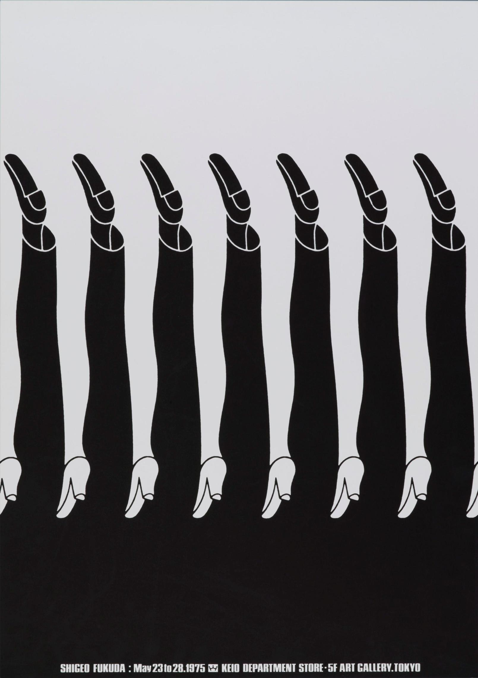 《SHIGEO FUKUDA展》 1975年 ©Shigeo Fukuda ©Photo DNP Foundation for Cultural Promotion